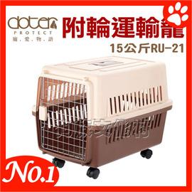~寵愛物語•寵物運輸籠~RU~21~ 15公斤內,附可拆活動輪~點首頁 全店折價卷可立即折