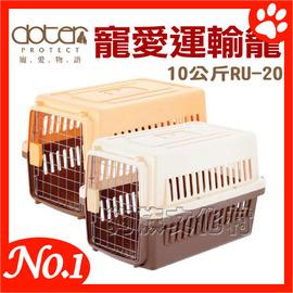 ~寵愛物語•寵物運輸籠~RU~20~ 10公斤內,組裝容易收納方便~點首頁 全店折價卷可立