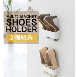(2個裝)創意壁式磁吸鞋架 ◇/節省空間收納鞋架/創意磁吸壁式鞋架掛鞋架/磁鐵鞋架/鞋櫃收納