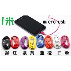 [純銅]HTC/samsung/nokia/LG/sony ericsson -- Micro usb 彩色充電線/傳輸線 (1米/1公尺) [AMC-00002]