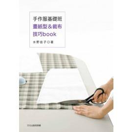 ~雅書堂~~手作服基礎班:畫紙型&裁布技巧book~ ^~ ~水野佳子 ^#xd