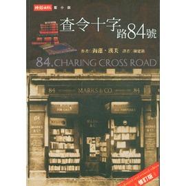 書舍IN NET: 書籍~查令十字路84號~~修訂版~時報出版|ISBN: 9789571