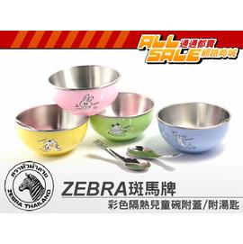ZEBRA斑馬牌~彩色隔熱兒童碗 1入組~內附上蓋 湯匙 ^#304不�袗�  ^!