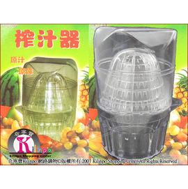 [奇寧寶kilinpo] 康立得.手動榨汁器~理料器.慢磨機.果汁器.果汁機.蔬果機.手動榨汁機.