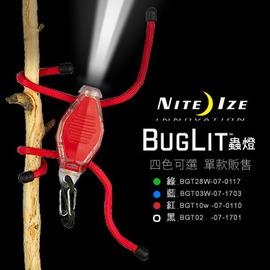 【美國 NITE IZE】BugLit 甲蟲燈-迷你白光LED燈/手電筒/露營燈.適用登山.露營.自行車夜騎.散步.兒童 BGT10W-07-0110