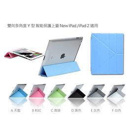 ~MIKA~免 !上蓋 前蓋 smartcover Y型 Apple  New iPad
