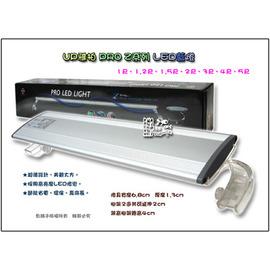 ~魚舖子~雅柏UP PRO Z系列 LED^(藍燈2尺╱內建180顆藍燈泡^)∼ 賣^(安