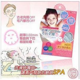 女人我最大推薦 *日本NOBLE最新品~沐浴蒸汽桑拿毛穴面膜罩(10枚入)*
