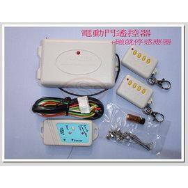 KS~520B P三態電動門遙控器 碰就停保護器
