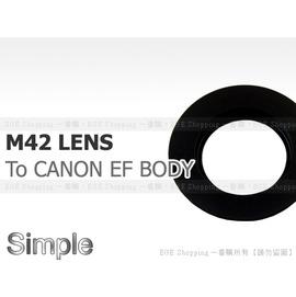 EGE 一番購~M42鏡頭轉CANON EOS EF機身轉接環~簡易版~
