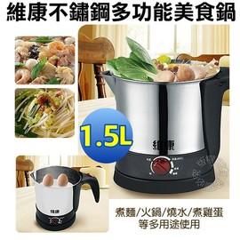 維康 1.5L不鏽鋼多功能美食鍋 WK-1890  =可煮火鍋/水餃/燉雞湯/燒水/泡麵=