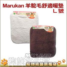 ~ Marukan~DP~481 超大羊駝毛舒適暖墊L~熱墊,無需電源 ~左側全店折價卷可