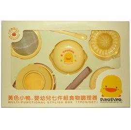 ~寶貝屋~ 黃色小鴨嬰幼兒七件組食物調理器830222