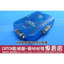 ~快取資訊~ 盒裝350MHz VGA Splitter 1對2 1進2出,螢幕分接器 分
