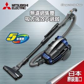 。買就送樂美雅餐盤組。【三菱MITSUBISHI】日本原裝氣旋型吸塵器/尊爵藍(TC-ZXA15STW)