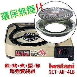 【Iwatani 岩谷】日本製 4.1kw 防風防爆瓦斯爐套裝組(本體+無煙烤盤組+收納盒)卡式瓦斯單口爐 非蜘蛛爐 飛碟爐_CB-AH-41