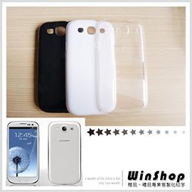 【winshop】A1372 samsung s3 I9300素面手機保護殼/手機螢幕殼超薄殼水晶殼保護套保護殼可客製化印製