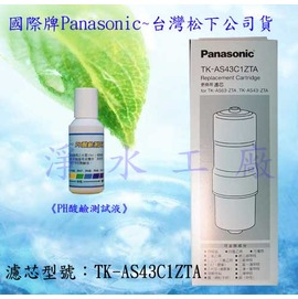 【淨水工廠】《免運費》《送PH酸鹼測試液》國際牌Panasonic電解水機濾心TK-AS43C1ZTA..適用機型TK-AS43/TKAS43