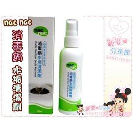 麗嬰兒童玩具館~nacnac 麗嬰房FUZZY消毒鍋水垢清潔劑-單瓶裝