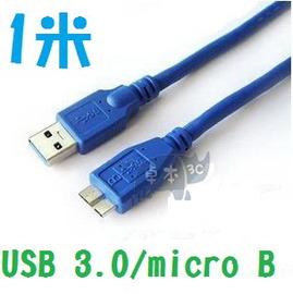 (線) usb 3.0 轉 micro B 公轉公 行動硬碟/電腦 高速傳輸線/數據線 (1米)