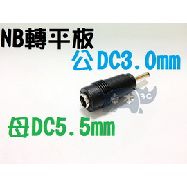 宏碁acer/華為 筆電NB轉平板 DC5.5mm母-轉-DC3.0mm公 電源線轉接頭/DC轉換插頭/轉接器