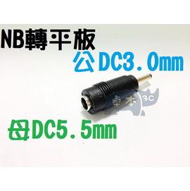 宏碁acer/華為 筆電NB轉平板 DC5.5mm母-轉-DC3.0mm公 電源線轉接頭/DC轉換插頭/轉接器 [FAO-00003]