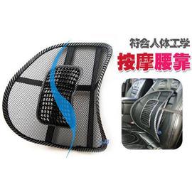 透氣按摩腰靠 /透氣網狀按摩腰靠墊汽車腰靠墊  辦公室腰墊/
