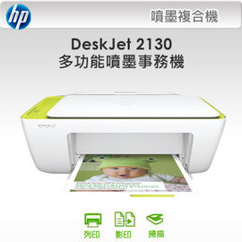 ^~HP Deskjet 2130 DJ~2130 噴墨事務機 印表機 複合機 DJ213