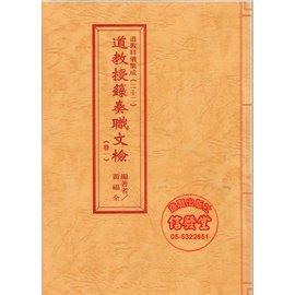 道教科儀集成22^~24道教授籙奏職文檢^(卷一^~卷三不分售^)~S