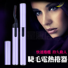 筆型 紫黑色  燙睫毛 睫毛器 電捲器 睫毛夾 電眼 美女 ^(58~384^)