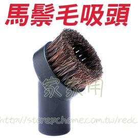 馬毛刷圓吸頭 吸塵器木質地板吸頭 /吸頭內口徑32mm/ 適用 Dirt Devil Hitachi Philips Electrolux ) DTJ2