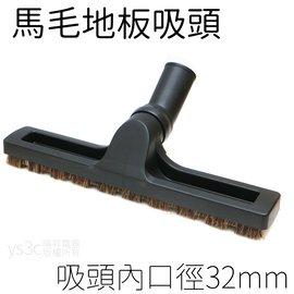 原價$880 木質地版吸頭 吸塵器馬毛地板吸頭 /吸頭內口徑32mm/適用 Dirt Devil Hitachi Philips Electrolux ) DTJ2