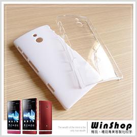 【winshop】A1388 SONY XperiaP LT22i 素面手機保護殼/手機螢幕殼超薄殼水晶殼保護套保護殼可客製化印製
