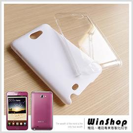 【winshop】A1389 三星samsung note素色手機保護殼/手機螢幕殼超薄殼水晶殼保護套保護殼可客製化印製