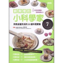 書舍IN NET: 書籍~廚房裡的小科學家 7~~用微波爐完成的20道料理實驗~三采文化|