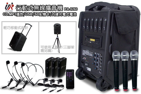 ursound/promic移动式充电扩音机pa-9260【6组vhf无线mic】cd/mp3/usb