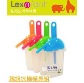 【紫貝殼】『DBA13-1』Lexington 冰棒模具組.調味分類罐【100%矽膠食品級材料/不含雙酚A/耐低溫到-40℃ 】
