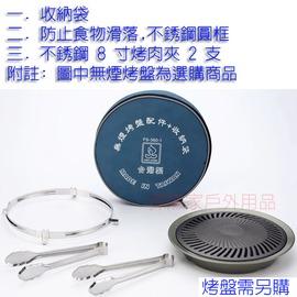 FS-360-1文樑WEN LIANG無煙烤盤專用 配件 (含收納袋+邊圍+燒烤夾) FS-360專用