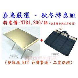 嘉隆金屬小桌子 (無LOGO) + 嘉隆厚外袋  (台灣製造) 燒烤小邊桌/非UNIFLAME