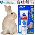 Marukan~毛球剋星~幫助兔兔排除體內廢毛 MR~770