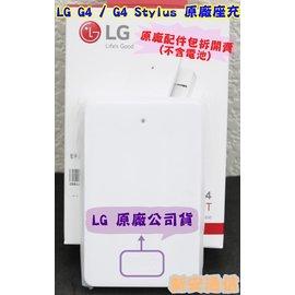 ~新安~  包拆賣 裸裝  貨 LG BC~4800 G4 H815  G4 Stylus