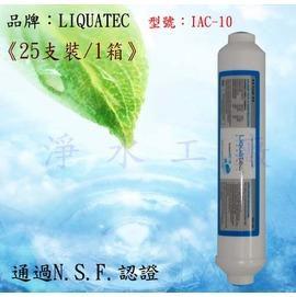 《25支裝/1箱》《免運費》《NSF認證》《台灣製造》LIQUATEC美國NSF認證IAC-10..通用規格/標準規格..小T後置椰殼活性碳濾心(食品級 )