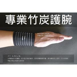 體育 用品  竹炭護腕 ^(束挽^)^(台製^) ^(非大陸次級織品^) 1條入