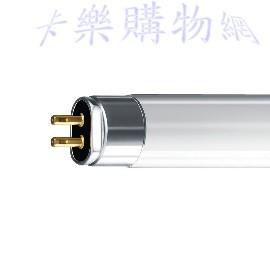 OSRAM歐司朗 14W 865 三波長T5日光燈管 歐洲製_OS100008