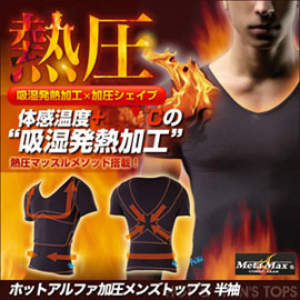 (型男養成)日本熱賣男士 吸濕發熱功能塑身內衣~短袖 ◇發熱衣/發熱保暖內衣/發熱內衣束腹塑身內衣/保暖塑身短袖內衣塑身衣