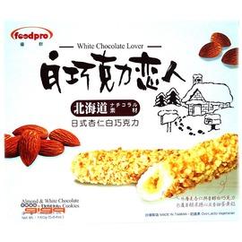 【吉嘉食品】白巧克力戀人/日式杏仁白巧克力(奶蛋素).1盒78元.另有北田糙米捲,五糧玄米捲{4710446720962:1}