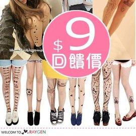 刺青褲襪 絲襪 限時回饋價9元【HH婦幼館】
