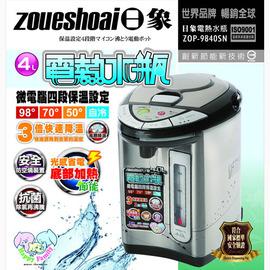 【日象】4L◆四段定溫◆微電腦電熱水瓶《ZOP-9840SN / ZOP9840SN》