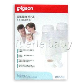 貝親母乳儲存瓶150ml