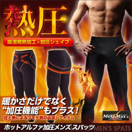 (型男養成)日本熱賣男士 吸濕發熱功能塑身褲 ◇/美體褲/塑身褲/保暖褲/健美褲